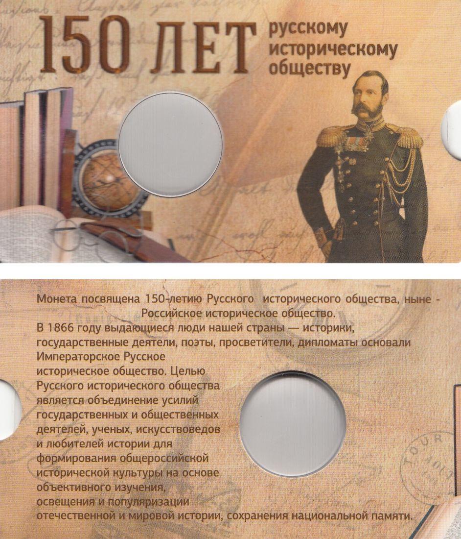 Блистер для монеты 5 рублей 2016г. 150 лет РИО