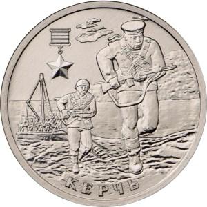 2 рубля Керчь 2017г.